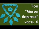 Ирландское кружево Топ Магия бирюзы часть 6 Sleeveless jacket The magic of turquoise Part 6