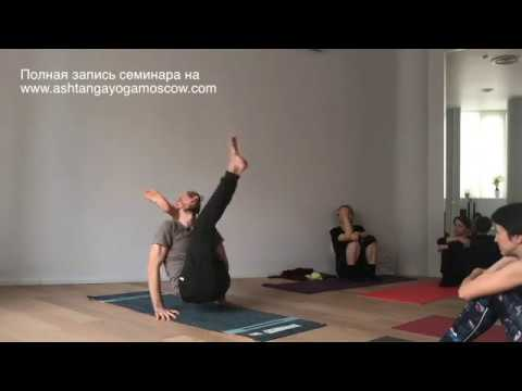 Фрагмент семинара Дмитрия Барышникова Элементы дыхания и бандхи в аштанга йоге