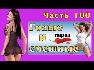 Голые и смешные Лидия Красноружева  107 роликов