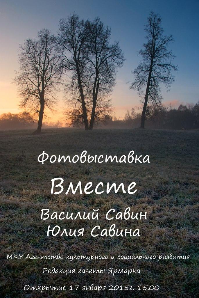 Афиша Сергиев Посад Фотовыставка Василия и Юлии Савиных