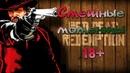 Red Dead Redemption 2 смешные моменты