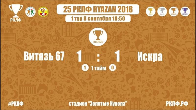 25 РКЛФ Бронзовый Кубок Витязь 67-Искра 1:1