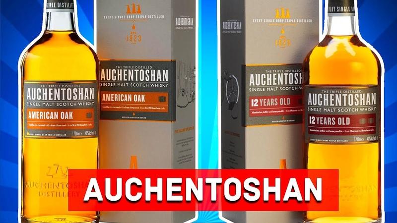 Auchentoshan American Oak, Auchentoshan 12 (Обзор виски Окентошен)