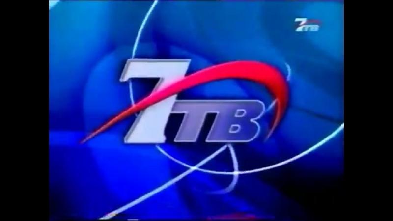 Заставки программы передач (7ТВ, 2002-2003)