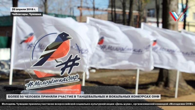 Команда Молодежки ОНФ провела в Чебоксарах День шума