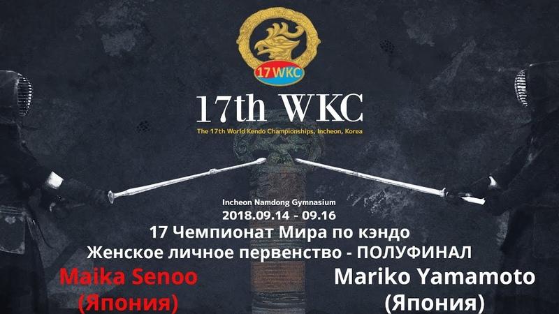 17 World Kendo Championships - Women's Individual - Tournament Semi-Final 1