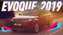 Новый Эвок/Range Rover Evoque 2019/Первый тест/Как отдыхают богачи/Эксклюзив RangeRover Evoque Imagine
