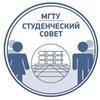 ~СТУДЕНЧЕСКИЙ СОВЕТ МГТУ~