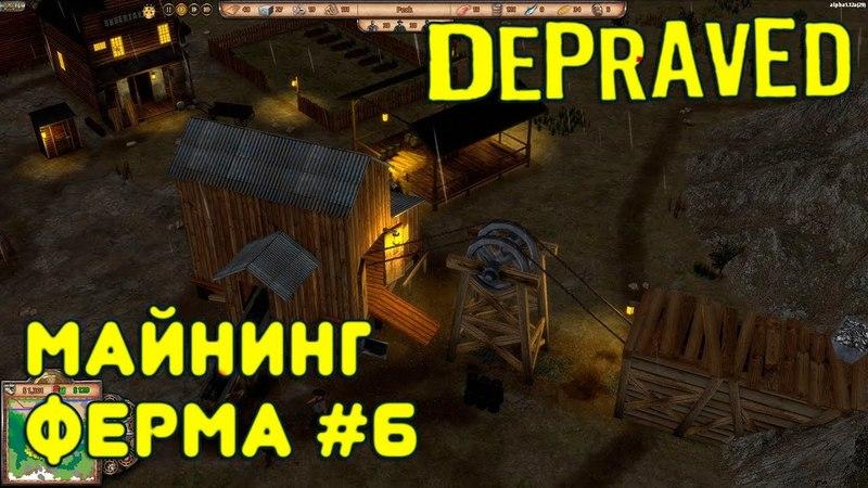 Depraved прохождение Полицейский с рублёвки Строим шахты новые фермы и реновация жилья 6
