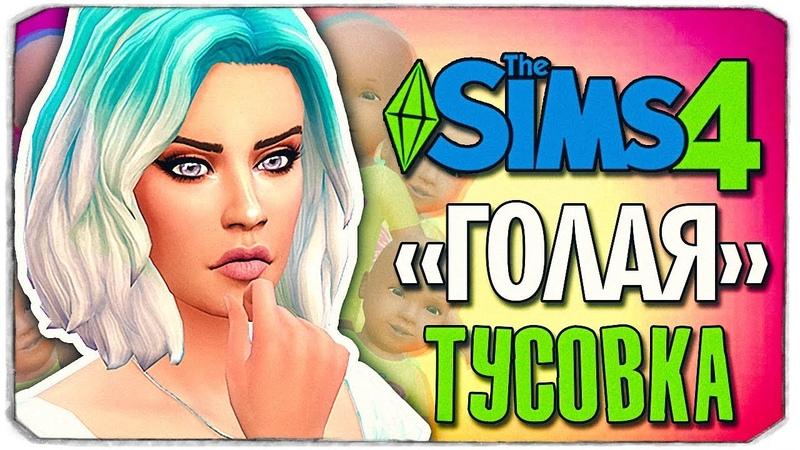 ГОЛАЯ ТУСОВКА The Sims 4 ЧЕЛЛЕНДЖ 100 ДЕТЕЙ