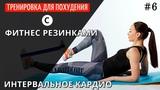 Интервальное кардио с фитнес резинками для быстрого похудения