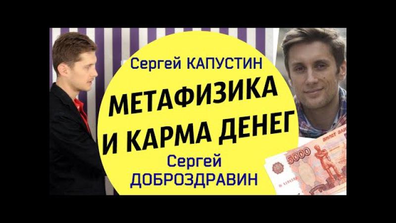 Метафизика и карма денег / Сергей Доброздравин и Сергей Капустин / Вебинар