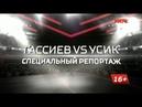 Гассиев vs Усик Специальный репортаж