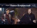 Иерей Павел Островский. О проповеди в Instagram, любви ко Христу и наёмничестве 16
