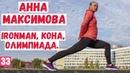 Анна Максимова - IRONMAN, Кона, Олимпиада.