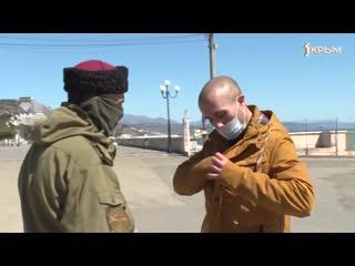 Охрана общественного порядка и соблюдение правил самоизоляции- улицы полуострова патрулируют казаки