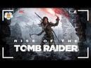 Фильм Rise of the Tomb Raider Игрофильм/Subiana Smile/Русская озвучка
