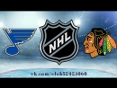 St. Louis Blues vs Chicago Blackhawks 13.10.2018 NHL Regular Season 2018-2019 Eurosport Gold RU