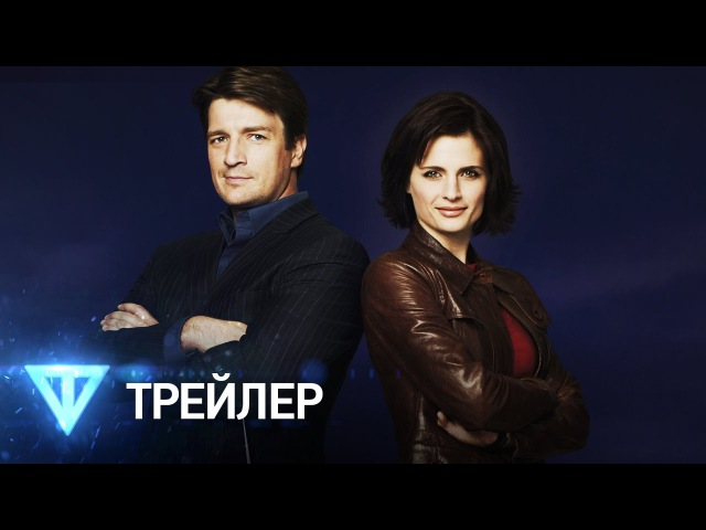 Касл / Castle – Русский трейлер (1 сезон)