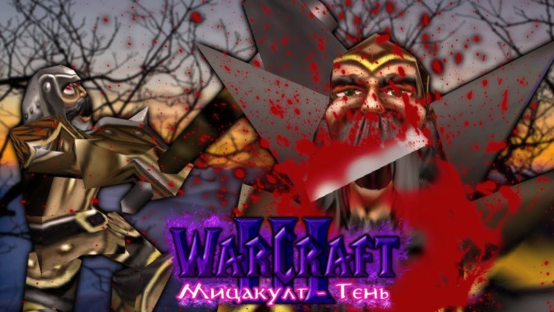 6 ГЕРОИЧЕСКИЙ БРЭНД / Путь через Ротмайер / Warcraft 3 Мицакулт - Тень прохождение