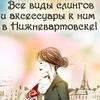 Слинги в Тюмени и Нижневартовске!