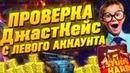 ПРОВЕРКА JUSTCASE С ЛЕВОГО АККАУНТА №2