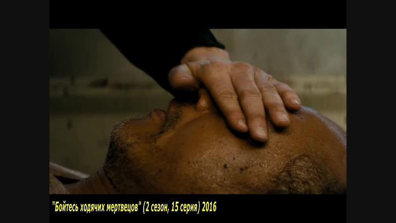 Бойтесь ходячих мертвецов (2 сезон, 15 серия) 2016.mp4