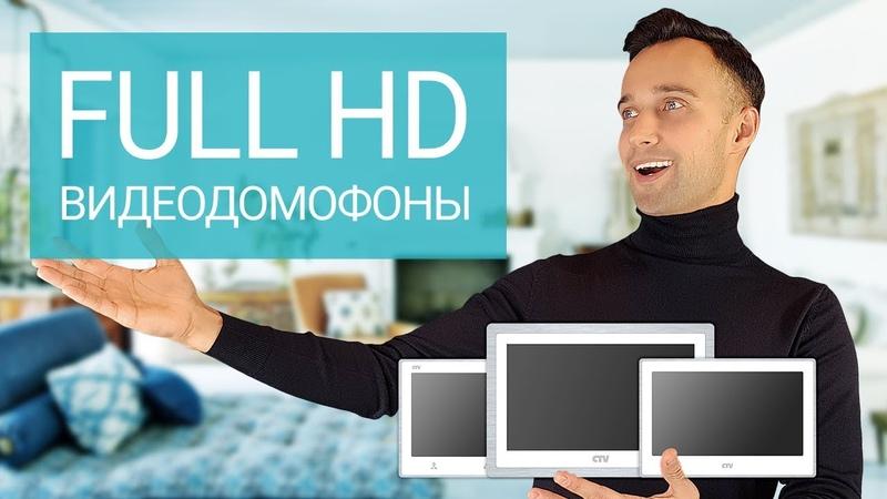 Линейка Full HD видеодомофонов от CTV. Обзор CTV-M4703AHD и CTV-M4704AHD