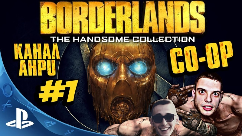 Borderlands: The Handsome Collection [Borderlands 2] - Прохождение - Co-Op - Часть 1 [PS4]