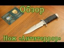 Холодное оружие Нож Антитеррор