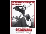 Фильм «Капитан Кронос: Охотник на вампиров» на Now.ru
