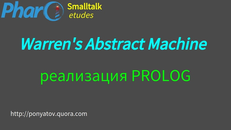 Smalltalk etudes Warren's Abstract Machine реализация PROLOG