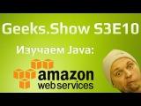 Geeks.Show Сезон 3. Урок 10. Lambda &amp JSON взаимодействие.