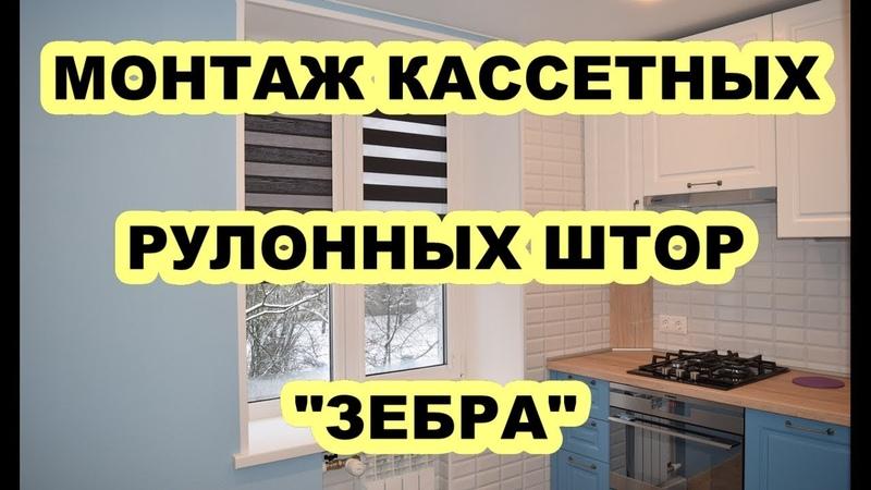 Монтаж рулонных штор УНИ-2 с тканью Зебра WOOD