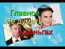 Путин откровенно, жена олигарха, не в деньгах счастье