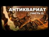 Галилео. Антиквариат (часть 2) продажа антиквариата народная ярмарка http://vk.com/naryarm б/у комиссионка букинистика http://naryarm.ucoz.ru старые вещи книги техника товары