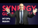 Игорь Манн Выступление на Synergy Global Forum 2016