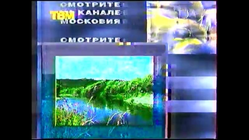 Анонс, заставка, программа передач и переход вещания (ТВМ/ТВЦ, 17.04.2001)