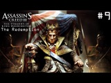 Assassins Creed 3 The Tyranny of King Washington - Серия 9 [Финал 3]
