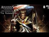 Assassins Creed 3 The Tyranny of King Washington - Серия 9 [Финал 3]