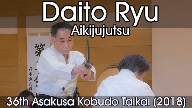 Daito Ryu Aikijujutsu Kondo Masayuki 36th Asakusa Kobudo Taikai 2018