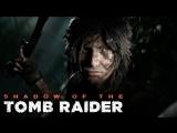 Shadow of the Tomb Raider — Громче слов - ТРЕЙЛЕР (на русском) - E3 2018