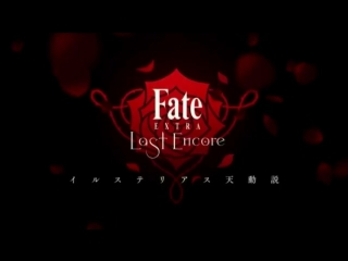 Fate Extra Last Encore Illustrias Tendousetsu