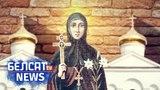 5 чэрвеня – Дзень ушанавання Еўфрасінні Полацкай | Ефросиния Полоцкая <#Белсат>