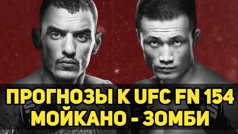 ОЧЕРЕДНОЙ СЛАБЫЙ КАРД УДИВИТ БОЯМИ! Прогнозы к UFC FN 154 Ренато Мойкано - Корейский Зомби