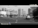 19 Манежная площадь Я шагаю по Москве 1963г