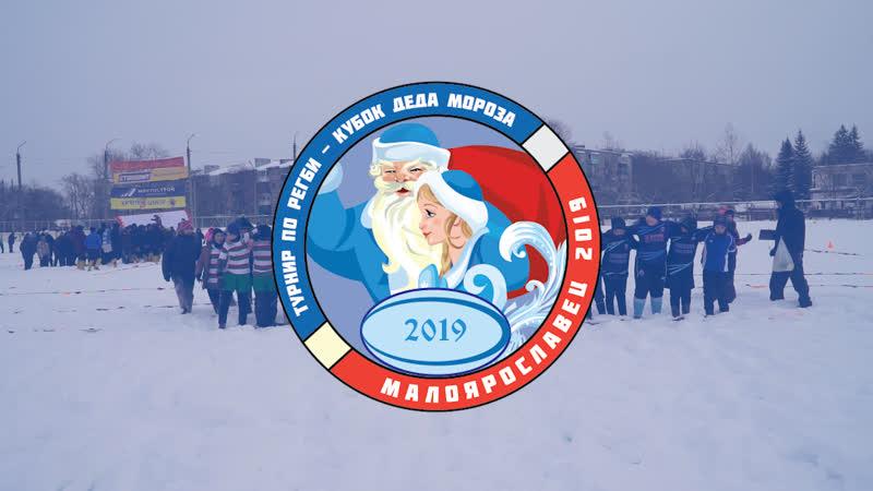 Кубок Деда Мороза 2019. г. Малоярославец