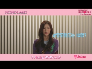 [РУС. САБ] #2 DAISY @ Finding MOMO LAND Introduction