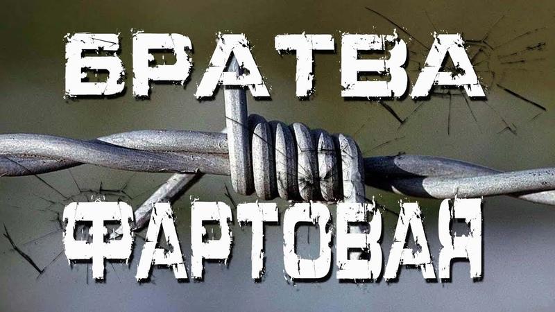 ФАРТОВЫЙ ШАНСОН ДЛЯ БРАТВЫ