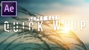 Quick Whip Transition - After Effects (Ryan Nangle, Sam Kolder, JR Alli, Matt Komo)